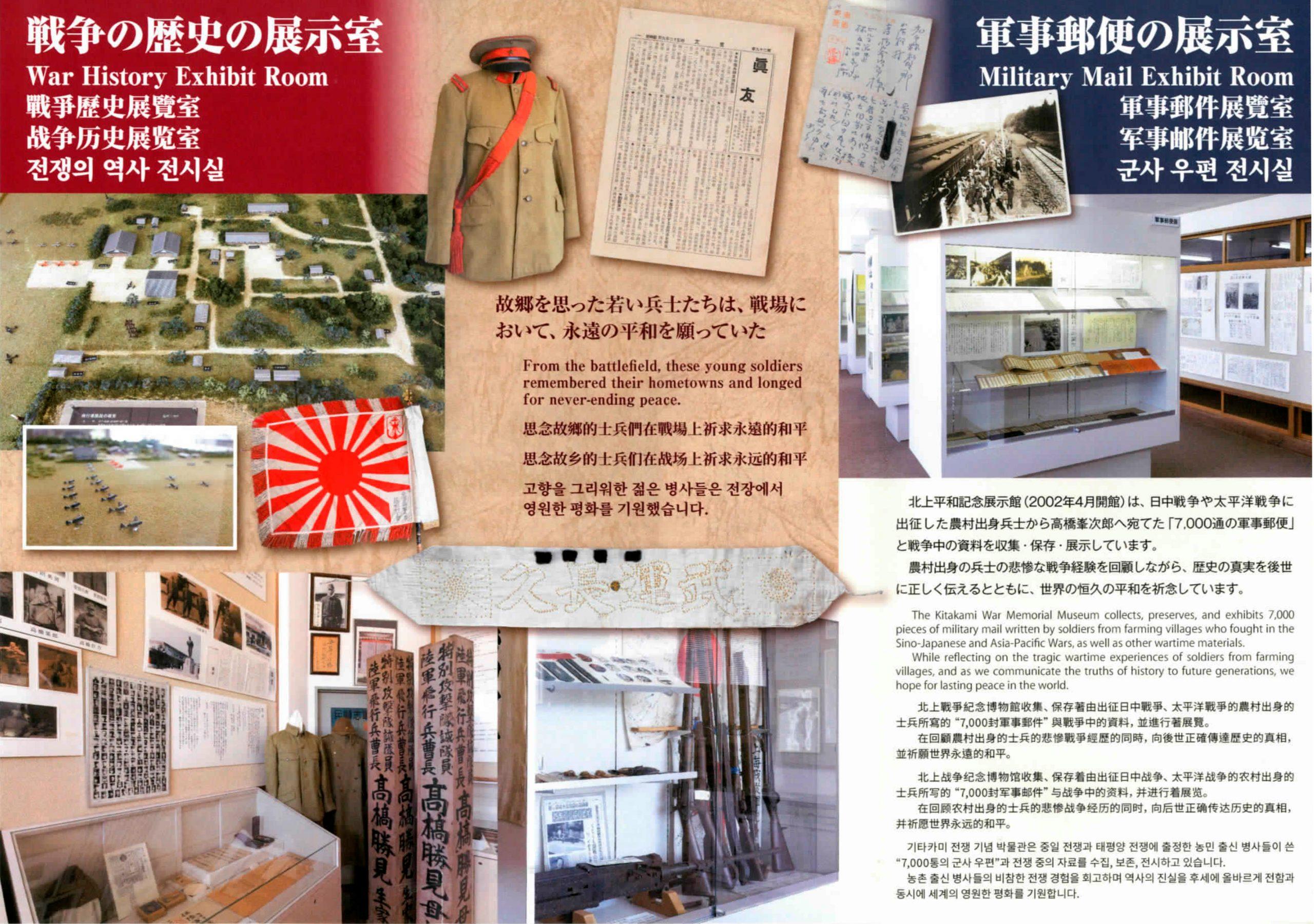 北上平和記念展示館:パンフレット
